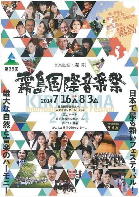 第35回霧島国際音楽祭