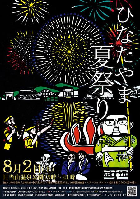日当山夏祭り