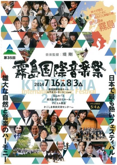 第35回 霧島国際音楽祭