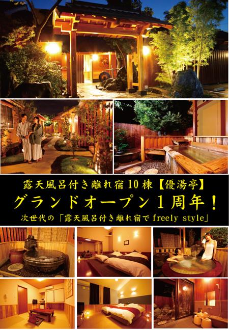 露天風呂付き離れ宿「優湯亭」新築オープン1周年