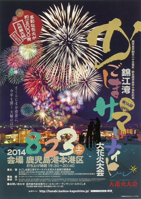かごしま錦江湾サマーナイト大花火大会 2014