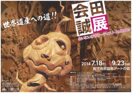 霧島アートの森「会田誠展」開催