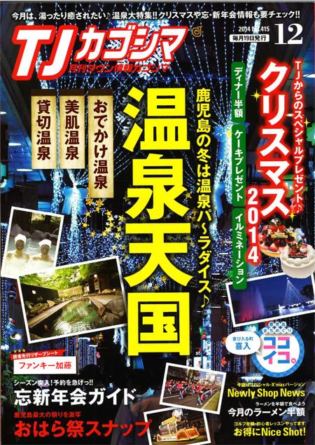 月刊タウン情報誌「TJカゴシマ」12月号