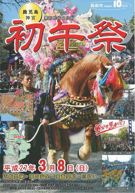 2015初午祭