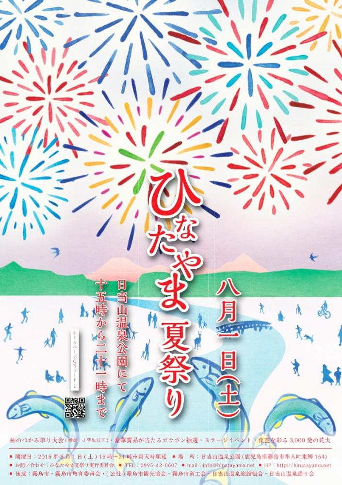 2015年ひなたやま夏祭り