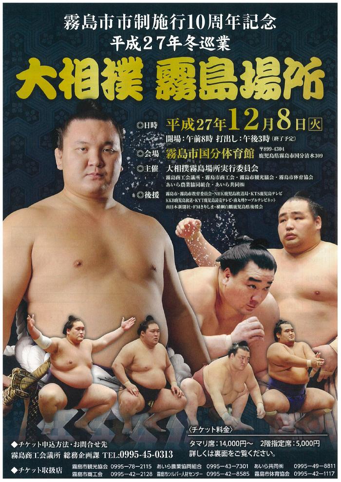 平成27年冬巡業 大相撲霧島場所のお知らせ1