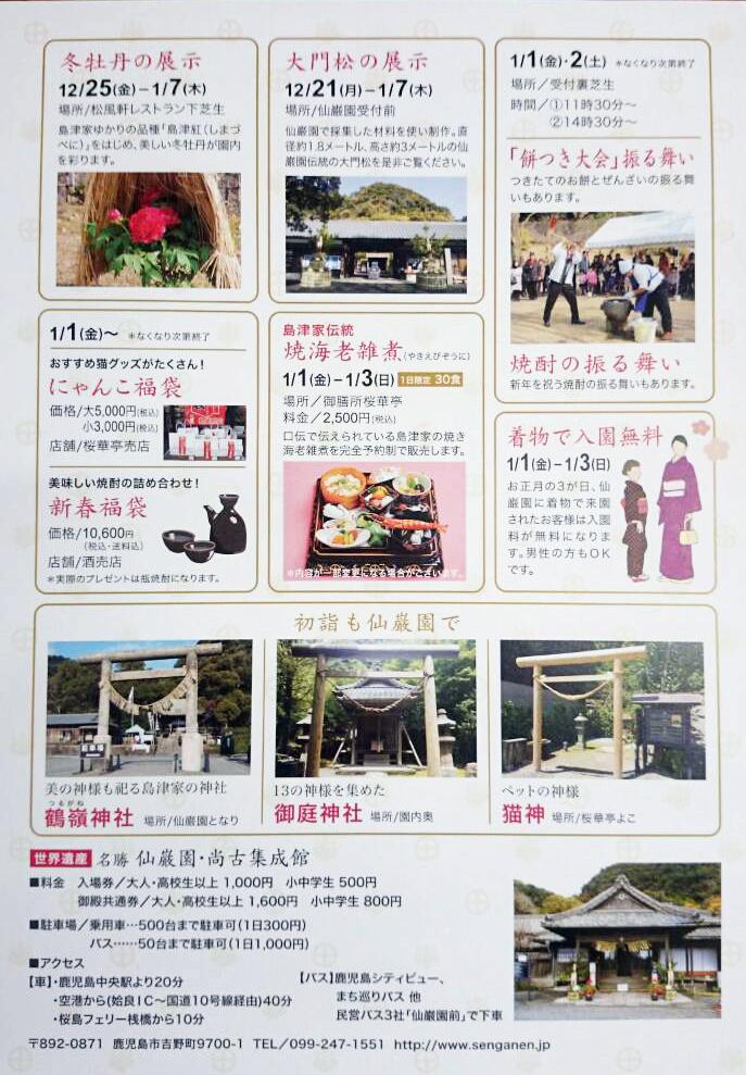 仙巌園のお正月のお知らせ