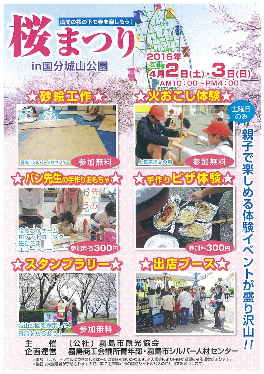 桜まつりin国分城山公園を開催のご紹介.jpg