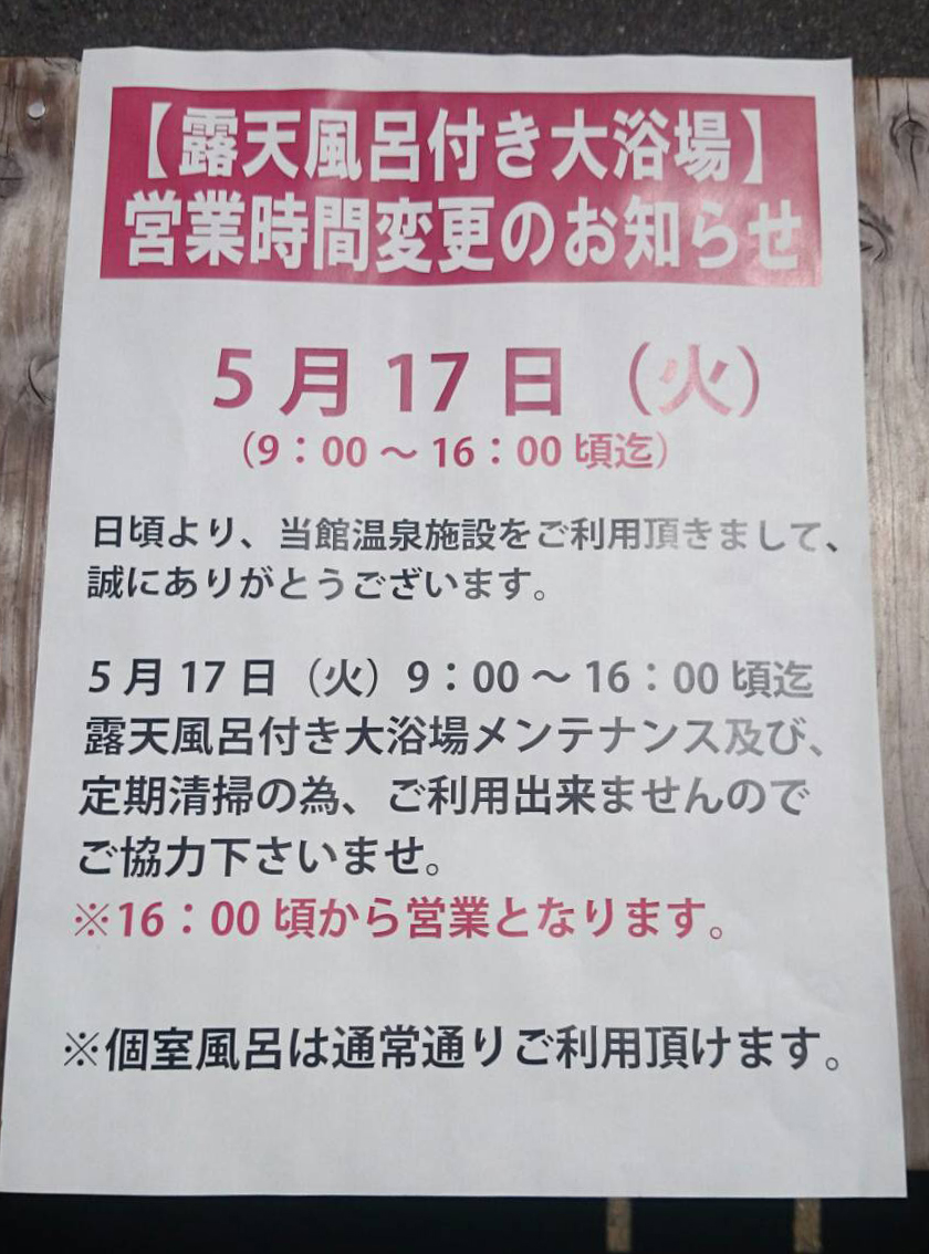露天風呂付き大浴場営業時間変更のお知らせ