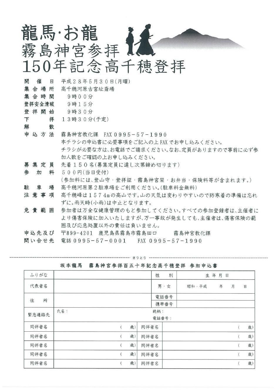 坂本龍馬霧島神宮参拝150年記念高千穂登拝のお知らせ