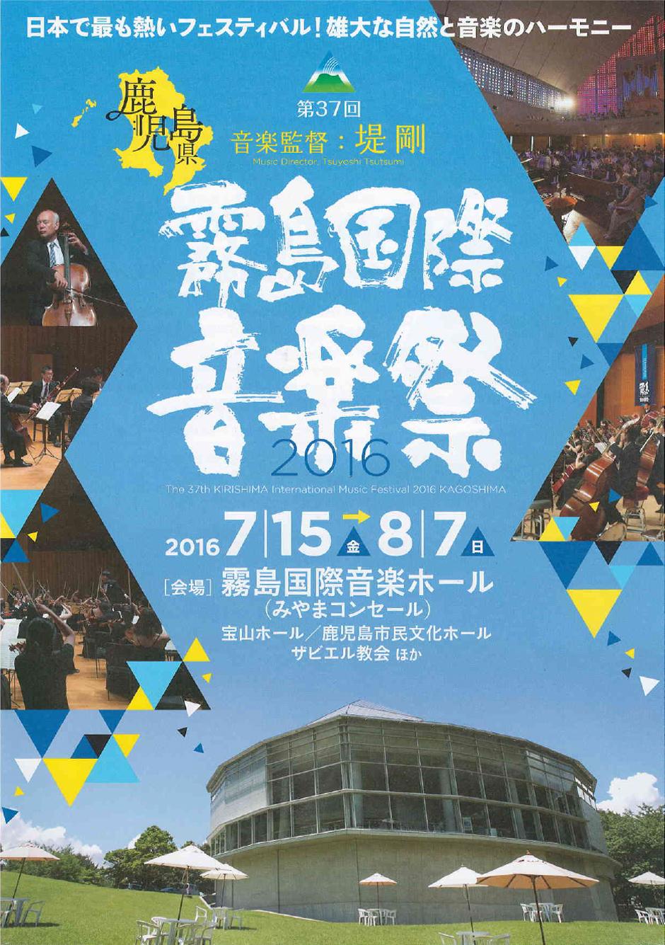 第37回霧島国際音楽祭のお知らせ