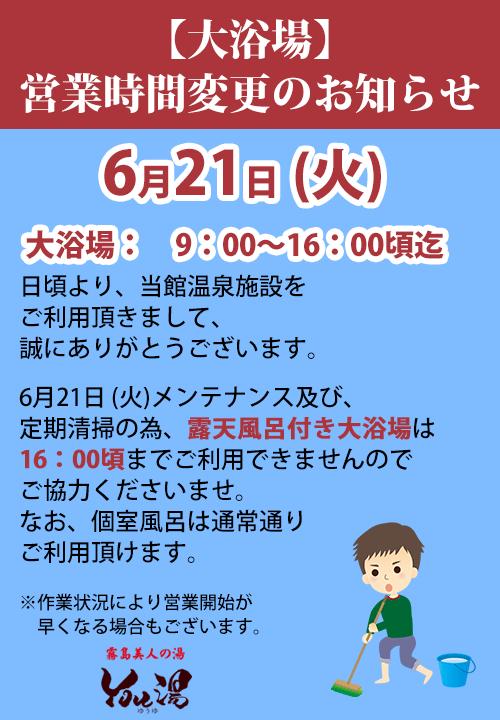 大浴場営業時間変更のお知らせ.png