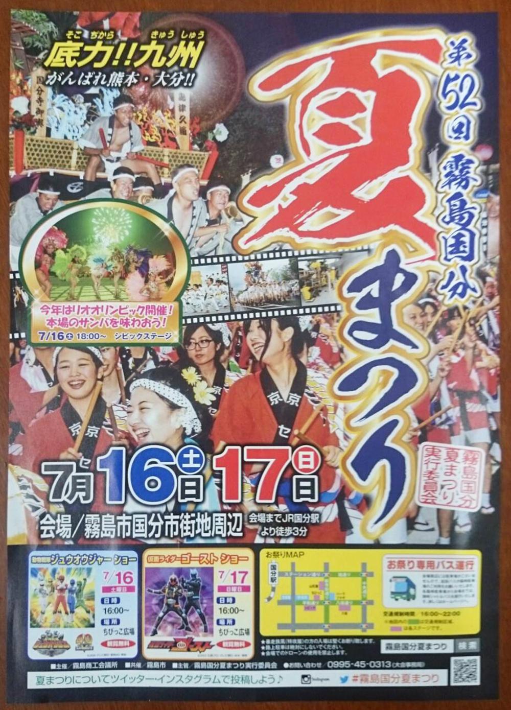 第52回 霧島国分 夏祭り