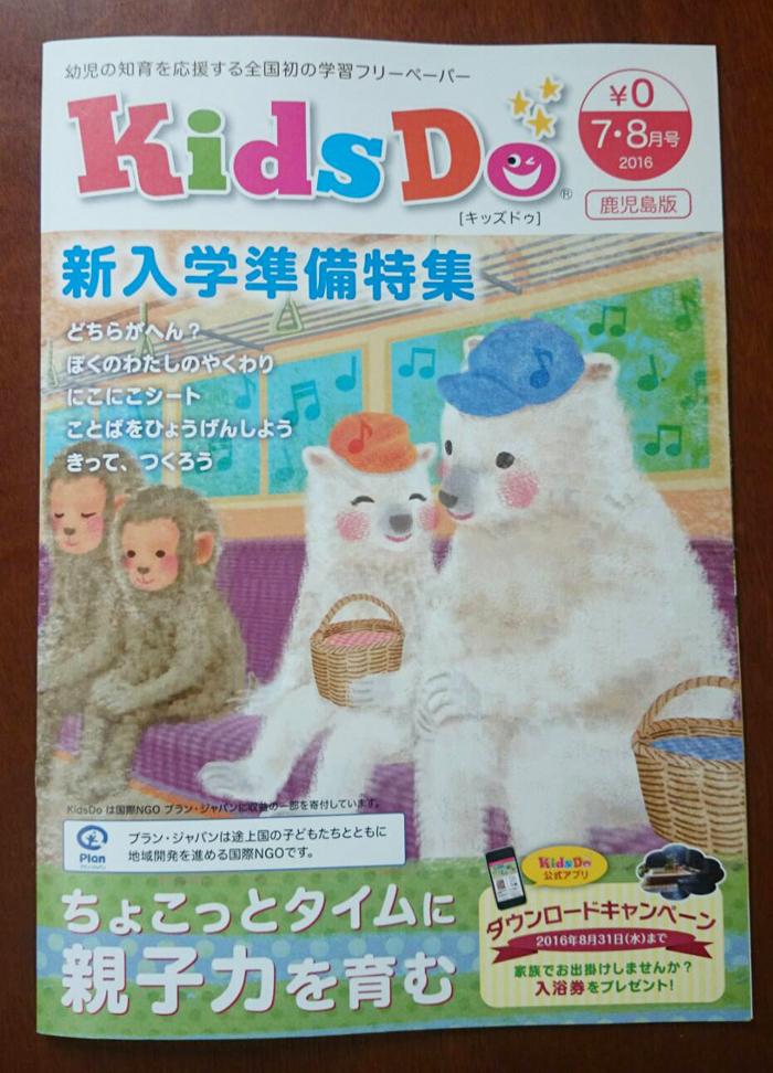 Kids Do