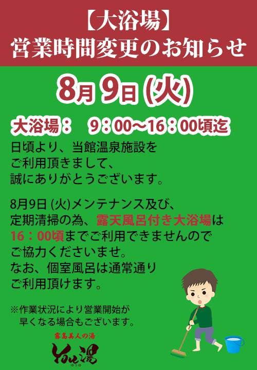 daiyokujo1607.png