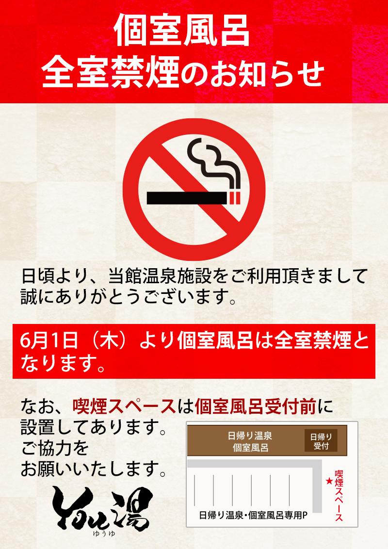 【個室風呂】全室禁煙のお知らせ