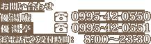 霧島温泉 優湯庵お問い合わせ お電話番号0995-42-0550