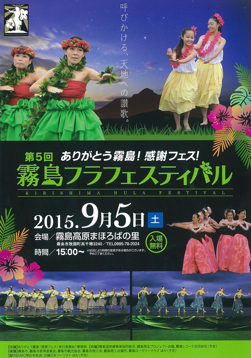 第5回霧島フラフェスティバル