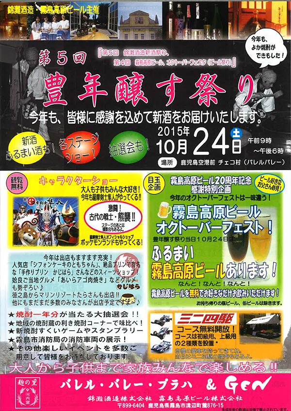 第5回 豊年醸す祭り開催