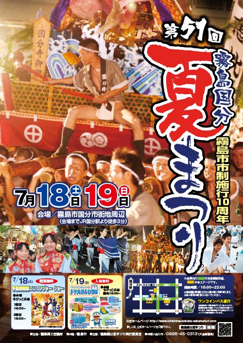 第51回 霧島国分夏祭り開催
