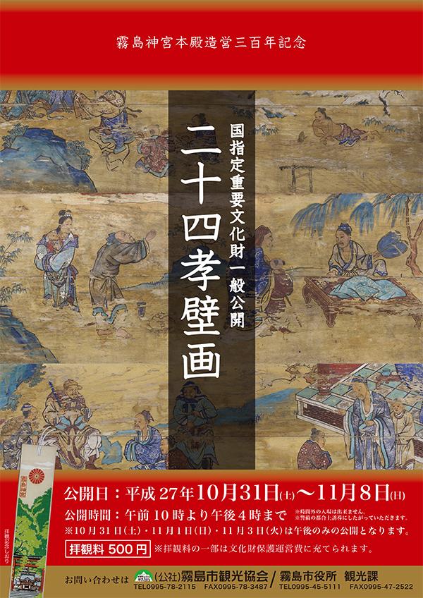 霧島神宮本殿造営三百年記念二十四孝壁画一般公開
