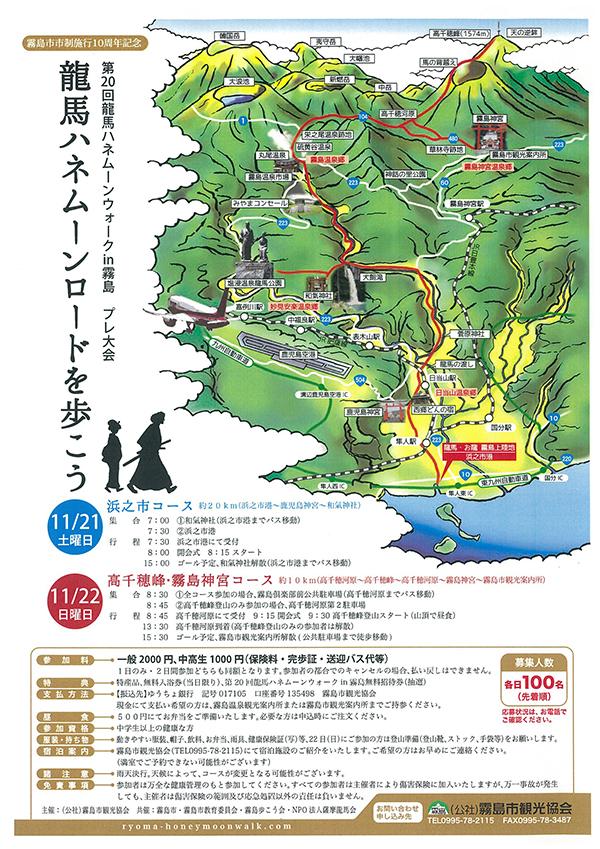 「龍馬ハネムーンロードを歩こう」開催のお知らせ