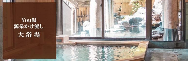 本館大浴場・露天風呂