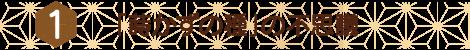 霧島の『七不思議』 1「蒔かずの種」の不思議