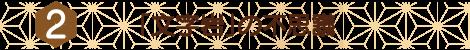 霧島の『七不思議』 2「文字岩」の不思議