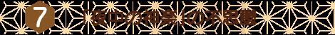 霧島の『七不思議』 7「夜中の神楽」の不思議