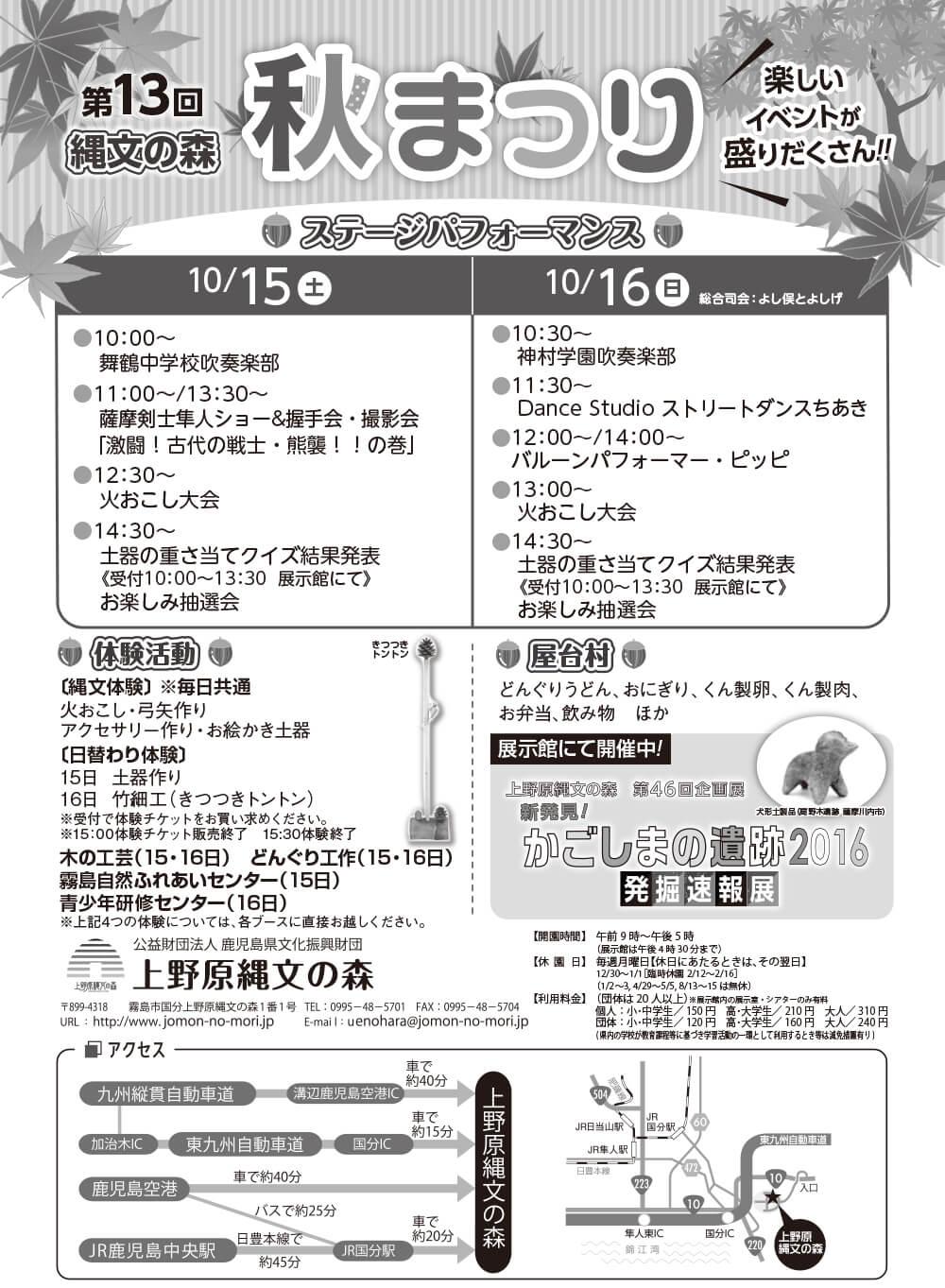 第13回縄文の森秋まつりのお知らせ
