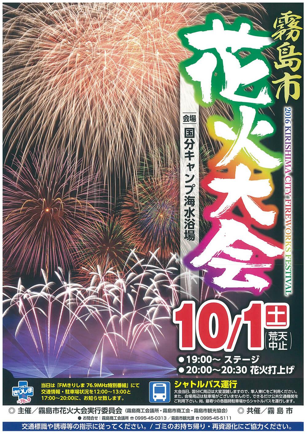 霧島市花火大会のお知らせ