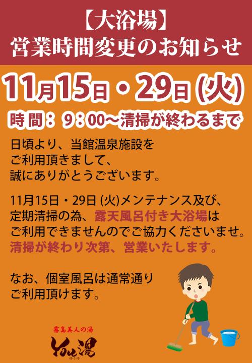 daiyokujo1611-2