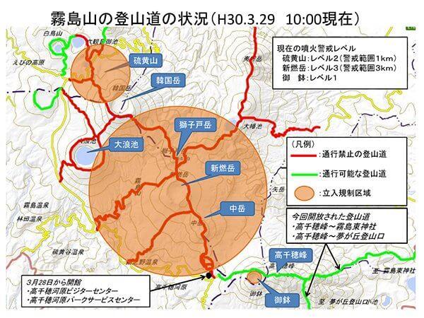 霧島山(新燃岳・御鉢)に関する情報
