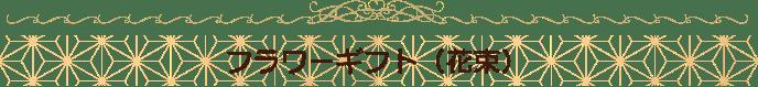 フラワーギフト(花束)