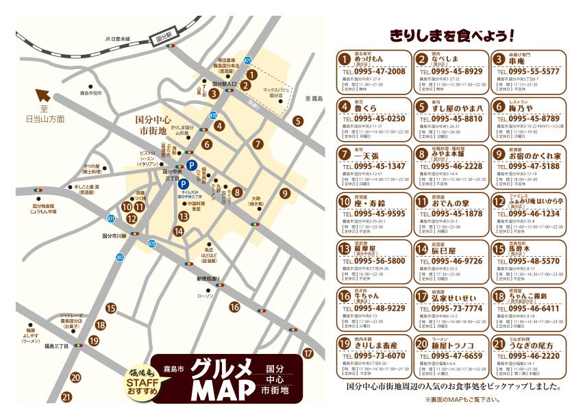霧島市グルメマップ