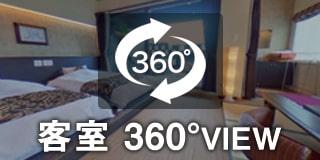 客室360°ビュー