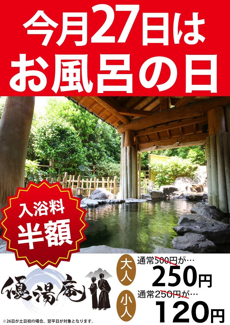『おふろの日』大浴場¥500→¥250