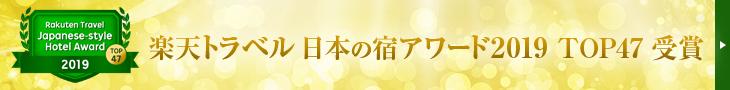 楽天トラベル 日本の宿アワード2019 TOP47受賞!