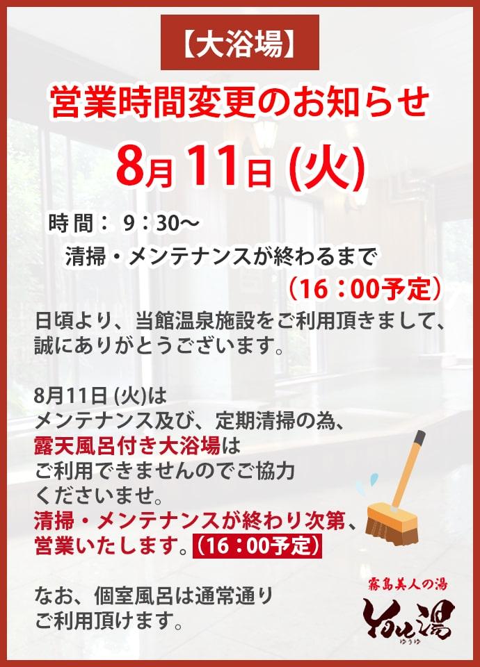 8/11 大浴場清掃のお知らせ