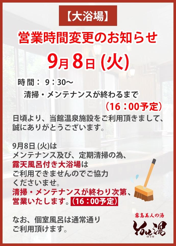 9/8 大浴場清掃のお知らせ