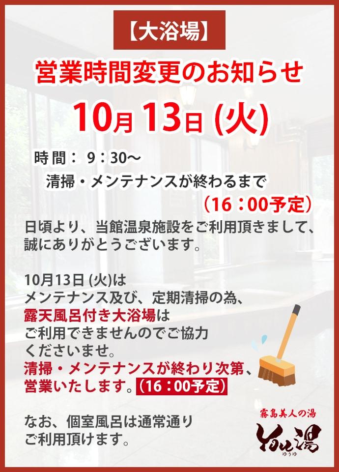 10/13 大浴場清掃のお知らせ
