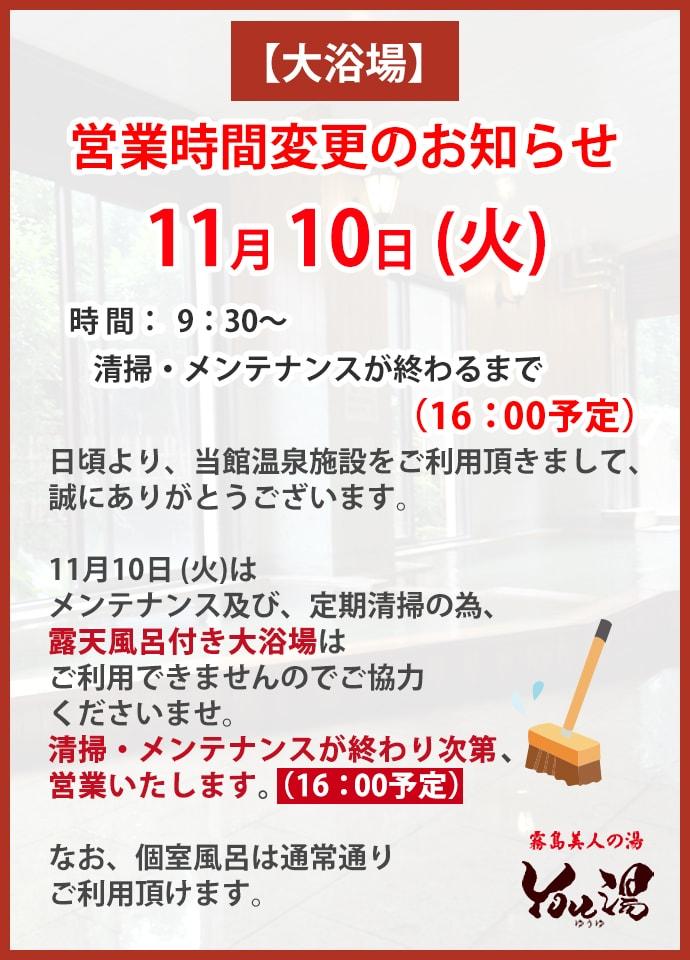 11/10 大浴場清掃のお知らせ