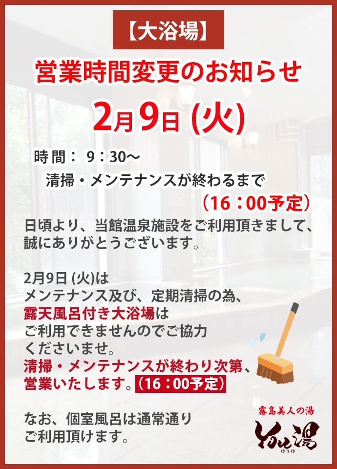 2/9 大浴場清掃のお知らせ