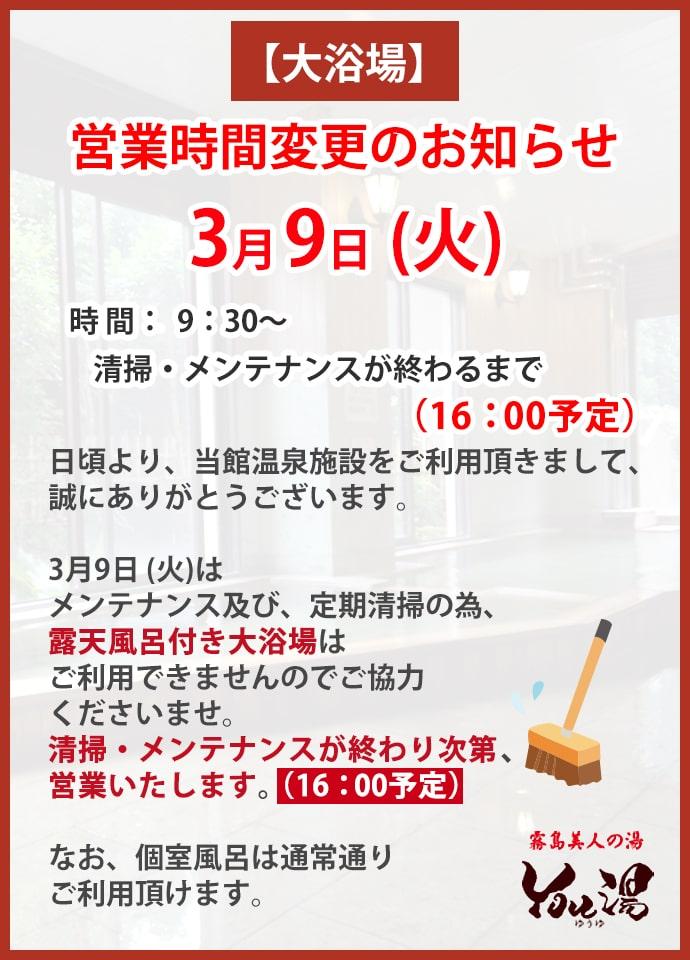 3/9 大浴場清掃のお知らせ
