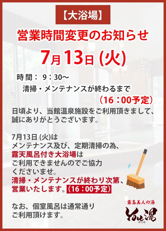 7/13 大浴場営業時間変更のお知らせ