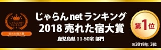 じゃらんnetランキング2018 売れた宿大賞 鹿児島県11~50室部門 第1位受賞!※2019年 第2位