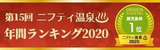 第15回ニフティ温泉年間ランキング2020 鹿児島県総合第1位!
