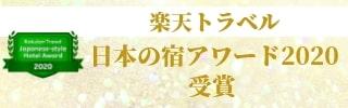 楽天トラベル 日本の宿アワード2020 TOP47受賞!
